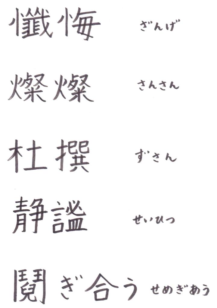明かり が さす 漢字